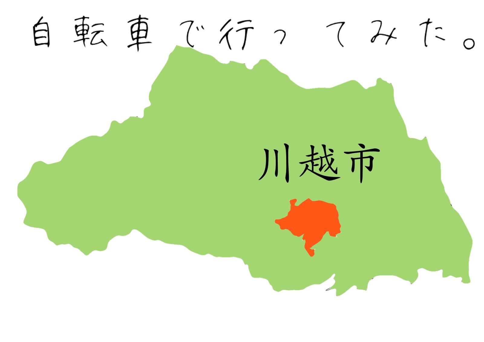 saitama_s