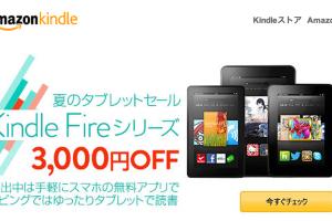 【夏のタブレットセール】Kindle Fireタブレットどれでも3,000円OFF