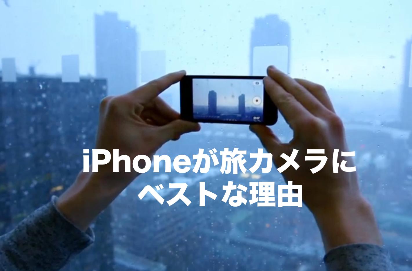 iphoneが旅にベスト