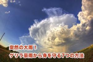 突然の大雨!ゲリラ豪雨から身を守る7つの方法