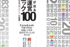 """必ず結果がでるブログ運営テクニック100 プロ・ブロガーが教える""""俺メディア""""の極意"""