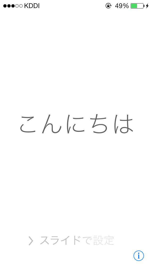 Hello iOS7