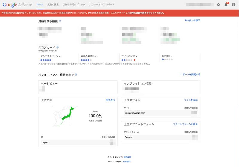 google AdSense画面