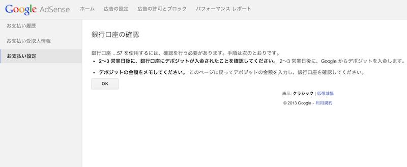 スクリーンショット 2013-12-12 11.14.57