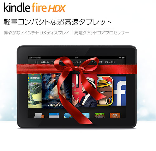 amazon Kindle Fire HDX 7 クリスマス
