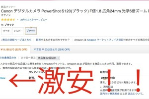powershot S120 amazon
