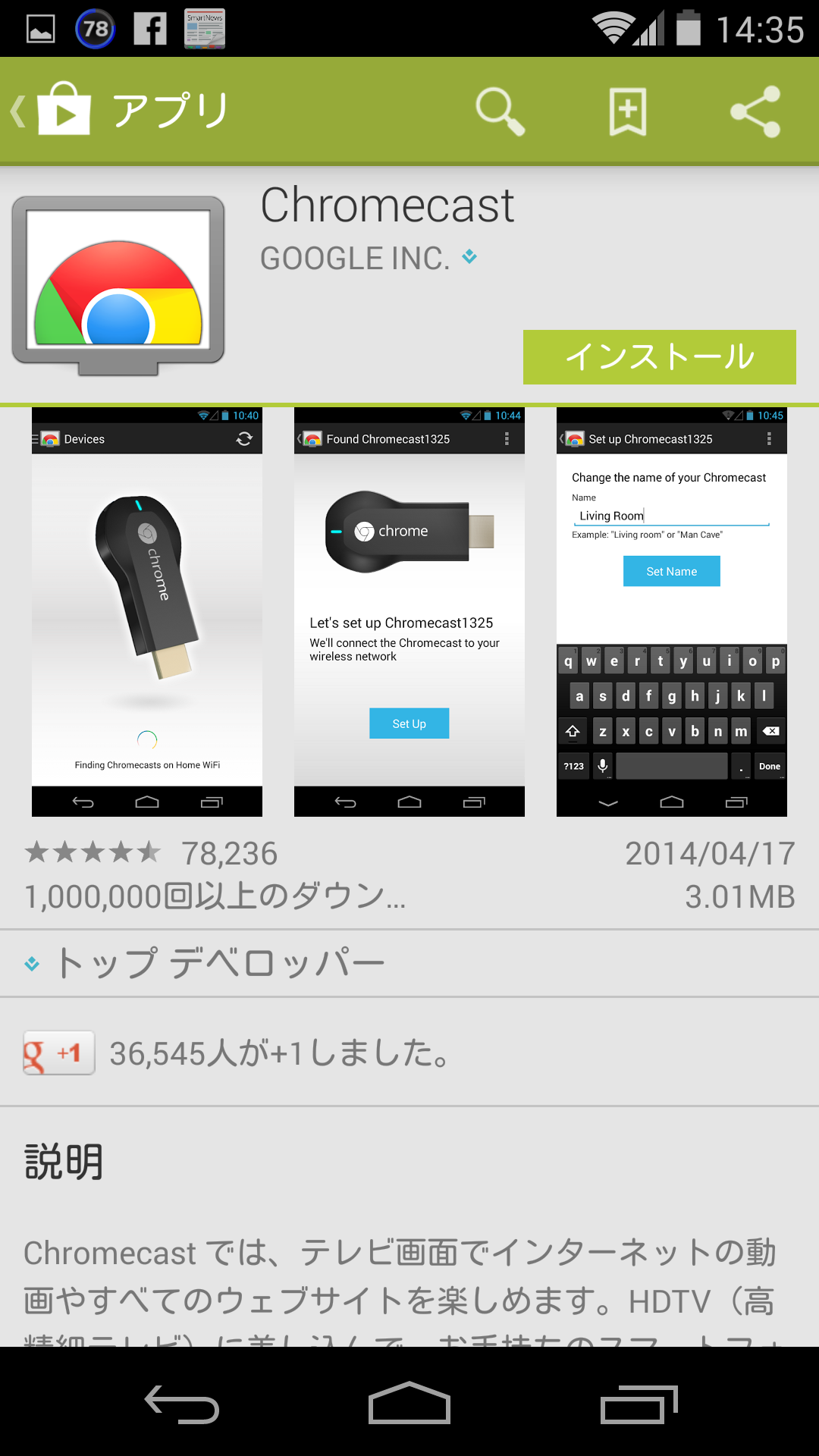 chromecast seuup app