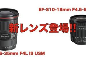 EOSシリーズ用超広角ズームレンズ2機種を発売