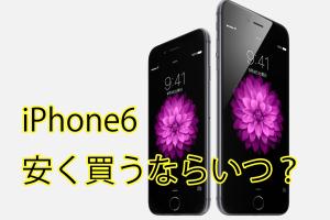 iphone6 安く買う