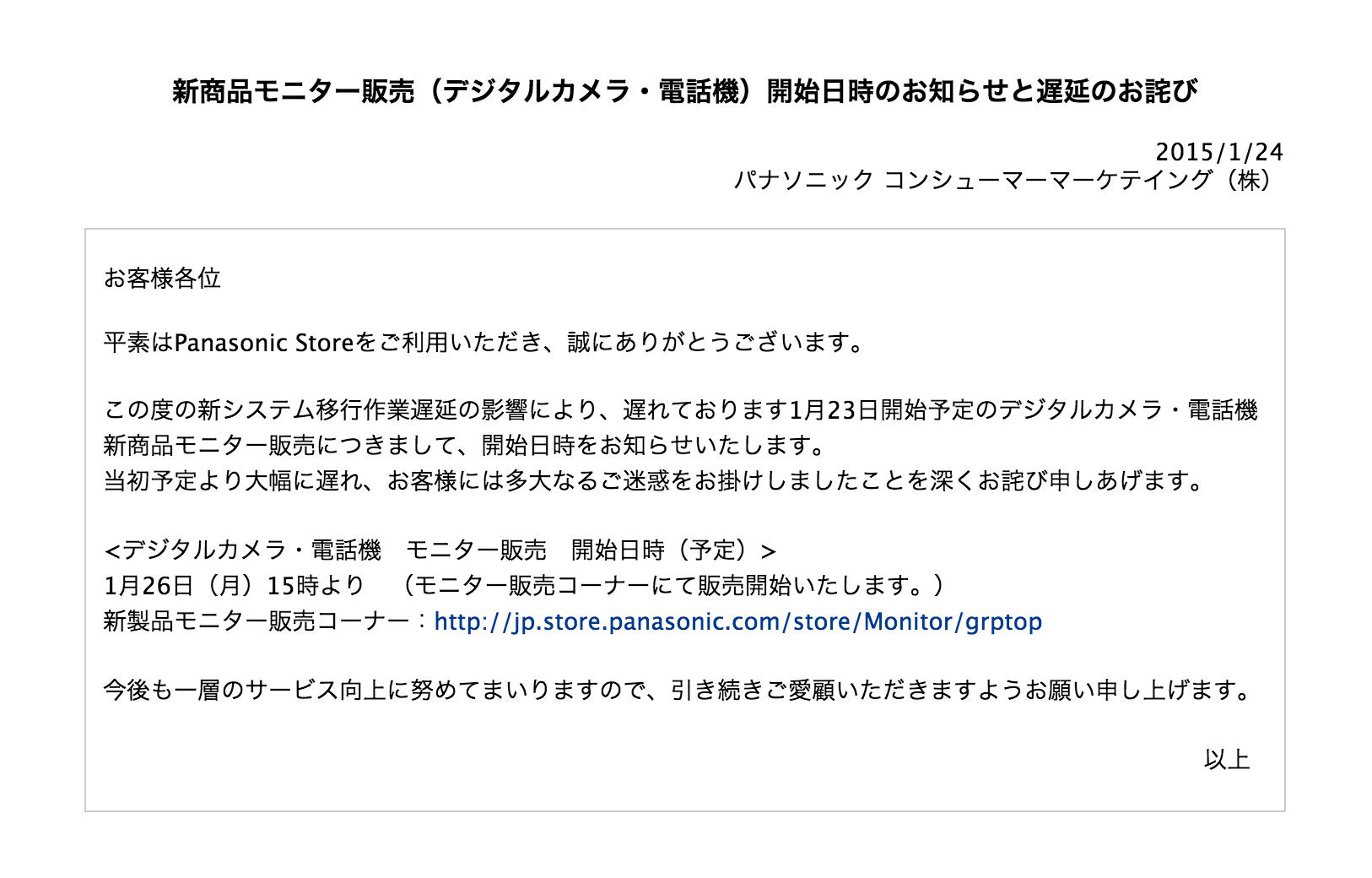DMC-CM1 モニター発売延期
