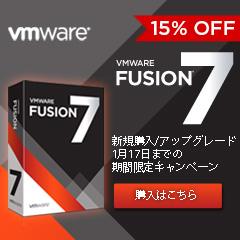 VMW-Affiliate-Fusion7_240x240_Jan2015-JP_final