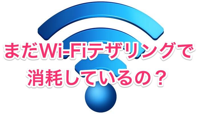 Wi-FIテザリングで消耗しているの?