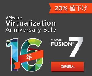 VMW-Affiliate-Fusion7-Banner-300x250-JP