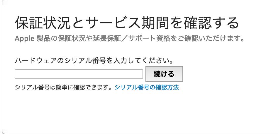 スクリーンショット 2015-02-20 17.41.34