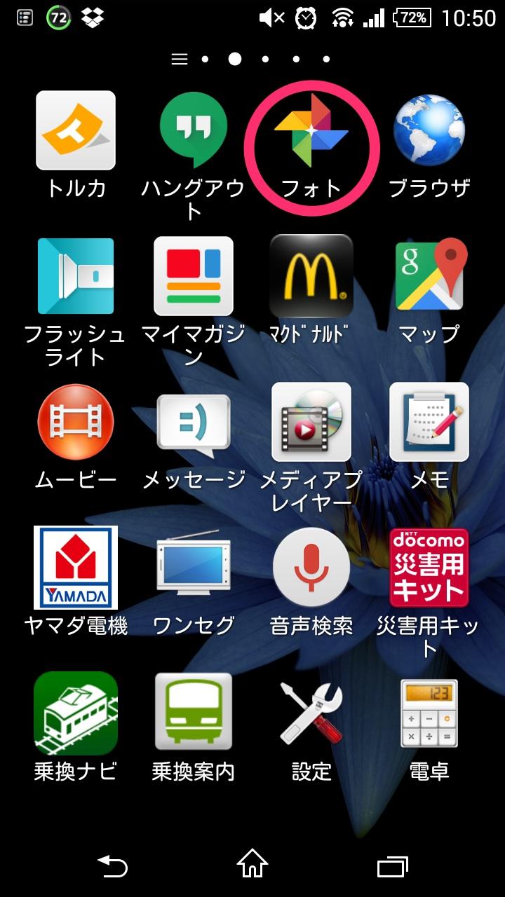 google+ フォト