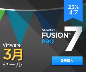 VMW-MarchSaving-Fusion7Pro-Banner-300x250-JP