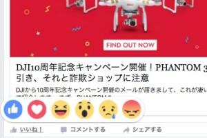 FaceBook リアクションボタン