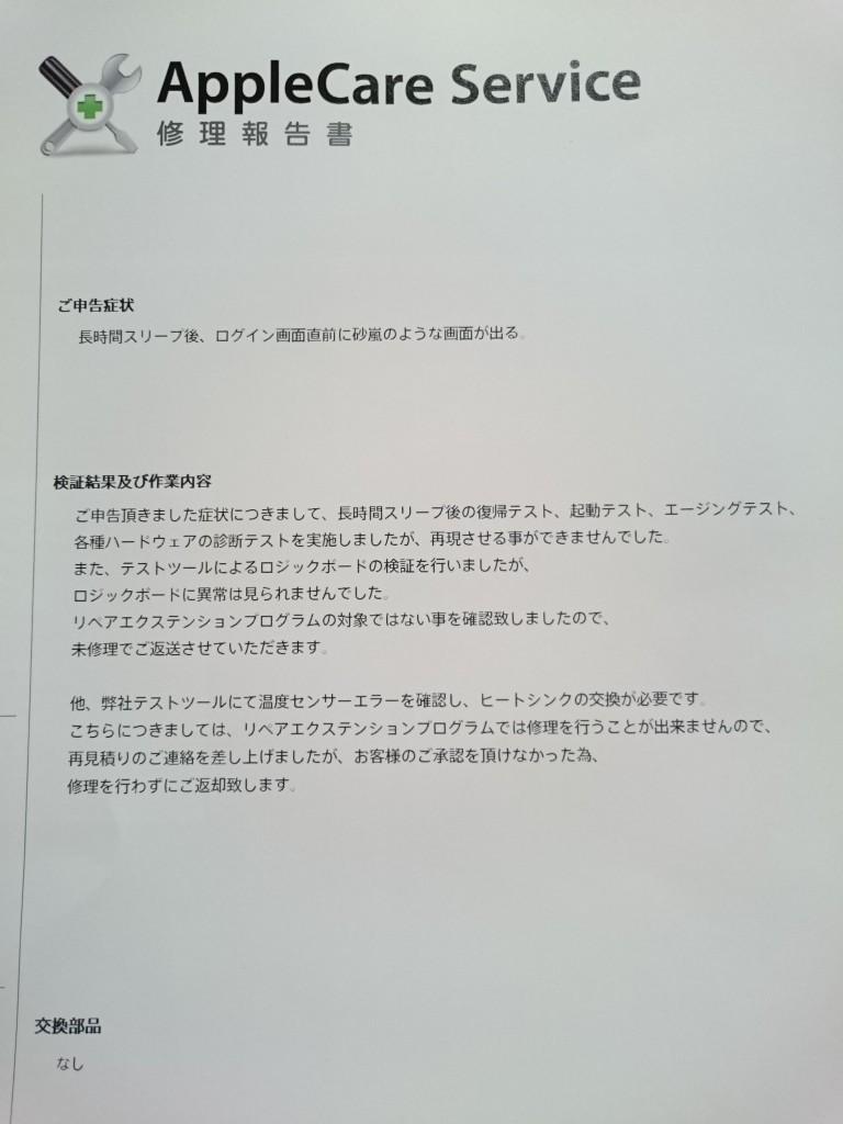 リペアエクステンションプログラム(#^ω^)