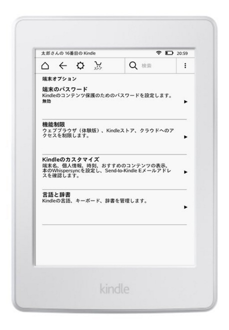 Kindle Paperwhite ホワイト