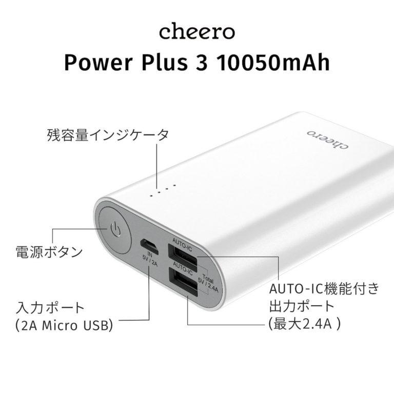 cheero-Power-Plus-3-10500mAh-4